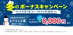 (仮)冬のボーナスキャンペーン!